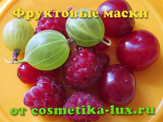 Как сделать фруктовую маску